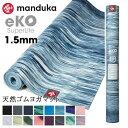 マンドゥカ 折りたたみ ヨガマット Manduka エコ スーパーライト トラベル ヨガマット (1.5mm) 日本正規品 eKO SUPERL…