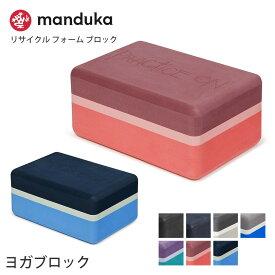 マンドゥカ ヨガブロック Manduka リサイクル フォーム ブロック 日本正規品 Recycled Foam Block 21SS 軽量 ヨガグッズ ストレッチ サスティナブル エコ リサイクル素材 プロップス ポーズ 補助「YC」 [ST-MA]001 [ST-MA]002 [ST-MA]004 _L《00915》