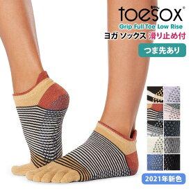 トゥソックス ヨガウェア TOESOX ローライズ(Full-Toe) 日本正規品 Low Rise 21FW ソックス つま先あり ヨガ靴下 ヨガソックス 滑り止め ヨガ ピラティス サスティナブル エコ オーガニックコットン 5本指 シリコン「MR」_L[ST-TO]001