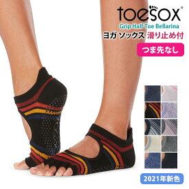 トゥソックス ヨガウェア TOESOX ベラリナ(Half-Toe) 日本正規品 Bellarina 21FW ソックス つま先なし ヨガ靴下 ヨガソックス 滑り止め サスティナブル エコ オーガニックコットン ヨガ ピラティス 5本指 シリコン「MR」_L [ST-TO]001