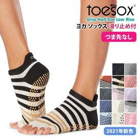 トゥソックス ヨガウェア TOESOX ローライズ(Half-Toe) 日本正規品 Low Rise 21FW ソックス つま先なし ヨガ靴下 ヨガソックス 滑り止め サスティナブル エコ オーガニックコットン ヨガ ピラティス 5本指 シリコン「MR」_L[ST-TO]001