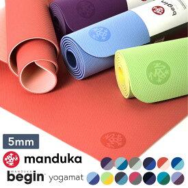 マンドゥカ ヨガマット TPE 軽量 Manduka BEGIN ヨガマット(5mm) ★ 6か月保証 【送料無料_】 21FW 日本正規品 begin yoga mat リサイクル エコマット ビギン 初心者 ビギナーかわいい リバーシブル 厚手 幅広 マンドゥーカ 「TR」:着後レビューで特典 /RVPA