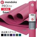 1年保証 マンドゥカ 最高級 ヨガマット Manduka プロライト ヨガマット (5mm) 日本正規品 PRO lite 筋トレ ピラティス…
