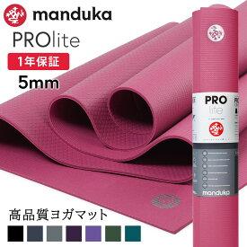 1年保証 マンドゥカ 最高級 ヨガマット Manduka プロライト ヨガマット (5mm) 日本正規品 PRO lite 筋トレ ピラティス ホットヨガ 厚手 サスティナブル エコ「TR」 [マットウォッシュ2割引] _L《00203》 着後レビューで特典 /RVPA [ST-MA]001 [ST-MA]002