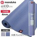 1年保証 マンドゥカ Manduka エコライト ヨガマット (4mm) 日本正規品 eKO Lite yoga mat 21SS 筋トレ サスティナブル…