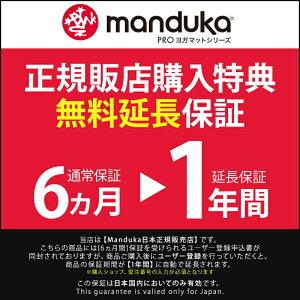 日本正規品[Manduka]マンドゥカプロヨガマット(6.5mm)★【ポイント10倍】【送料無料】保障付・【セット割】【A】ThemandukaPROyogamat6mmブラックマット《BM71》|504|「FA」:【まとめ割チケットM対象】10PO