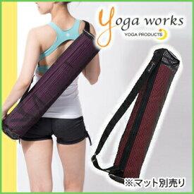 ヨガワークス ネットバッグ yogaworks★マットバッグ マットケース ヨガバッグ ヨガマット ケース バッグ ピラティス エクササイズ 初心者用 Yoga works 《YW-F505/YW11157》「OS」: [ST-YO]001