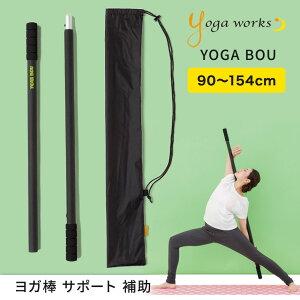 [Yogaworks]ヨガ棒★ヨガピラティスストレッチヨガプロップヨガワークスyogaworks《YW51131》《20625》YF: