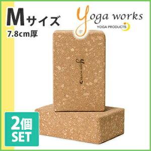 2個セット ヨガワークス コルクヨガブロック M yogaworks★ヨガ ピラティス ヨガブロック ヨガプロップ プロップス Yoga works《YW-E425-C000》 60331 「FA」: [ST-YO]001