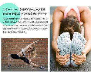 [ToeSox]ローライズFull-Toe(滑り止め付きソックスつま先あり)★FULLTOELOWRISEGRIPSOCKS日本正規品ヨガフィットネスライフスタイル靴下くるぶしソックス補助プロップスストレッチ冷え取りシリコントゥソックス《S01825》|60517|「WY」《K》