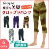 [loopa]ストレッチクロップドパンツ〜ヨガ・ピラティス・エアロビクス・ダンスに!