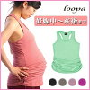 "★ [Loopa] maternity Y back tank top ★ Yoga Pilates tops fitness Yoga were women's prenatal Yoga magazine published Looper: | 41205 | "" AZ "":""popular model Jonah's TV wear"",""break."""