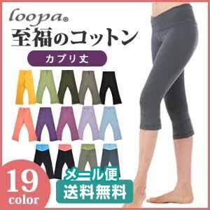[Loopa]カプリヨガパンツ:ヨガパンツヨガウェアエアロビクスウェアフィットネスウェアレディースベリーダンスサルサズンバホットヨガルーパ《10805》「OS」: