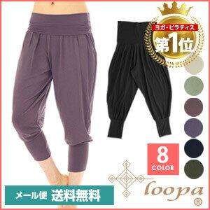 [Loopa]ルースパンツ:ヨガパンツヨガウェアエアロビクスウェアフィットネスウェアダンスレディースベリーダンスズンバルーパ