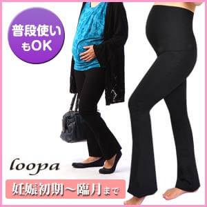 [Loopa]美脚マタニティパンツ★ヨガウェアエアロビフィットネスヨガマタニティルーパ