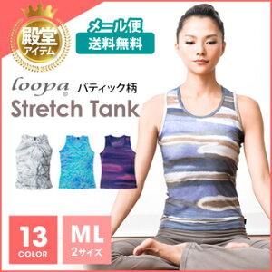 [loopa]ストレッチタンクトップ〜ヨガ・ピラティス・エアロビクス・ダンスに!