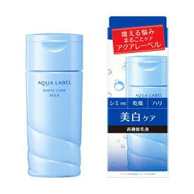 【資生堂 アクアレーベル ホワイトケア ミルク 130ml】乳液