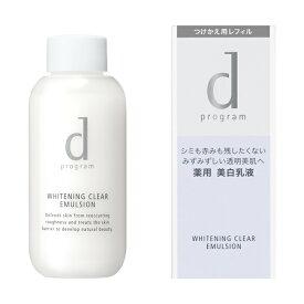 【資生堂 dプログラム ホワイトニングクリア エマルジョン(レフィル)100ml】乳液