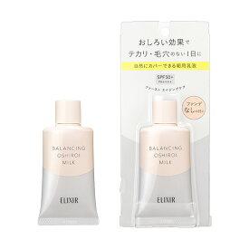 メール便送料無料!【資生堂 エリクシール ルフレ バランシング おしろいミルク C 35g】乳液