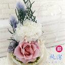 【 純潔〜じゅんけつ〜 】花 ギフト プチ プレゼント プリザーブドフラワー 祝い 女性 送料無料 税込み 誕生日 記念日 ガラスケース 贈…
