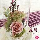 【 森閑〜しんかん〜 】花 プリザーブドフラワー お正月 仏花 ガラスケース お供え お供え用 枯れない アレンジメント ブリザードフラ…