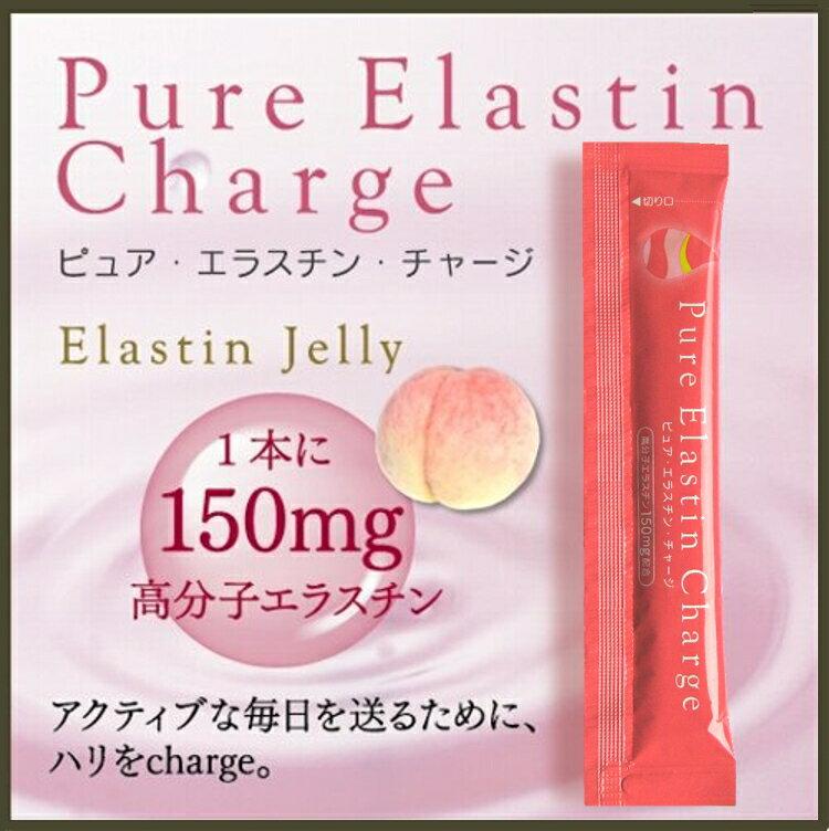 【送料無料】ピュア・エラスチン・チャージ Pure Elastin Charge 30本入り(一日の目安1本)