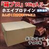 箱プロテイン10kgダブルリッチチョコレート