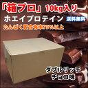 【全商品ポイント10倍!エントリーするだけ!】 コスパ最強 10kg ホエイプロテイン ダブルリッチチョコレート味 無添…