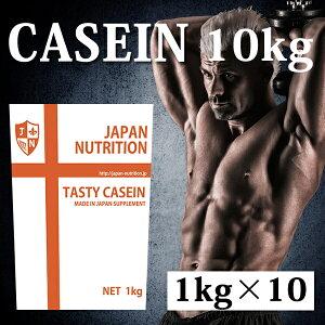 送料無料 カゼイン10kg(1kg×10) コスパ日本一挑戦 プレーン 無添加 国産 カゼインプロテイン 10kg テイスティカゼイン プロテイン10キロ 筋トレ トレーニング 10キロ 国産 無添加 無加工 ダイ