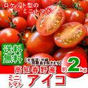【送料無料】高知産・ミニトマトアイコ約2kg入り・北海道1000円沖縄1500円送料ご負担頂きます。