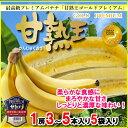 フィリピン産バナナ 甘熟王バナナ3本〜5本入り5袋