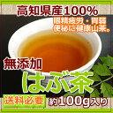 高知県産100%・はぶ茶・ハブ茶・約100g入りお茶10P30May15