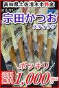 メール便で送料無料、高知県産かつお5パック入り、カツオ、宗田節、姫かつお おつまみ ご飯のおともに10P23Sep15