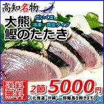 【送料無料】本場高知より藁焼きカツオタタキ2節入り約700g入り・北海道・沖縄は送料500円