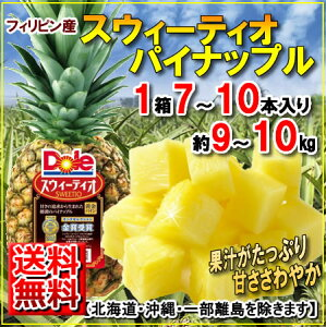 【送料無料】フィリピン産スウィーティオパイン7〜10本入り北海道沖縄は別途送料必要です。