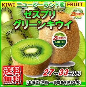 【送料無料】ニュージーランド産グリーンキウイフルーツキウィ27個〜33個入り約3kg北海道沖縄は別途送料必要です