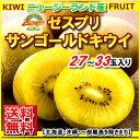 【送料無料】ゼスプリゴールドキウイフルーツ27玉〜33玉北海道沖縄は別途送料必要です