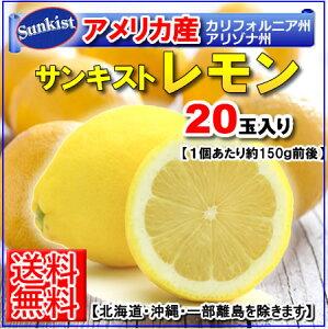 【送料無料】アメリカ産レモン20個入りサンキストデルモンテ05P03Sep16