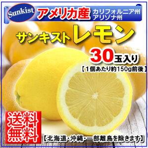 【送料無料】アメリカ産レモン30個入りサンキストデルモンテ05P03Sep16