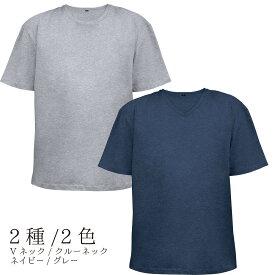 Tシャツ 無地 綿100% 半袖 インナー シャツ Vネック クルーネック メンズ スポーツ ネイビー グレー おしゃれ シンプル