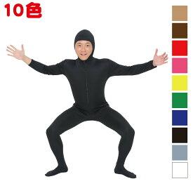 定番 全身タイツ 10色 S M コスプレ ハロウィン 衣装 仮装 変装 宴会 余興 面白 おもしろ グッズ コスチューム 白 黒 青 赤 黄色 緑 肌色 茶色 ホワイト ブラック ブルー レッド イエロー グリーン ベージュ ブラウン ピンク グレー