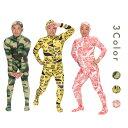 総柄タイツ ピチピチ 全身タイツ コスプレ コスチューム 仮装 ハロウィン 宴会 余興 おもしろ ペア お揃い 肉 迷彩 キ…