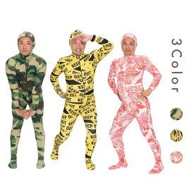 総柄タイツ ピチピチ 全身タイツ コスプレ コスチューム 仮装 ハロウィン 宴会 余興 おもしろ ペア お揃い 肉 迷彩 キープアウト keepout 衣装