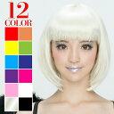 カラフル ウィッグ ショートボブ 全12色 かつら 桃色 銀 紫 青 黒 赤 白 緑 黄色 変装 仮装 簡単 ハロウィン パーティ…