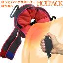 Hotpack supo sholder