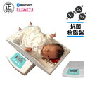 経産省計量法適合 授乳量計測モード付スマートベビースケール 赤ちゃん体重計 Bluetooth通信機能付き 抗菌ABS製 赤ち…