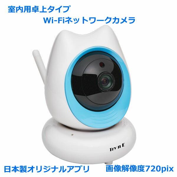 日本製アプリ付 据置設置型室内用ベビーモニターペットモニターWiFiネットワークカメラ高画質解像度720pix IPカメラ 防犯カメラペット・子供部屋モニター セキュリティーカメラ 監視カメラ IPカメラ0048