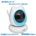 日本製アプリ付 据置設置型室内用ベビーモニターペットモニターWiFiネットワークカメラ高画質解像度720pix IPカメラ …