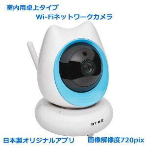 日本製アプリ付 据置設置型室内用ベビーモニターペットモニターWiFiネットワークカメラ高画質解像度720pix IPカメラ 防犯カメラペット・子供部屋モニター セキュリティーカメラ 監視カメラ I