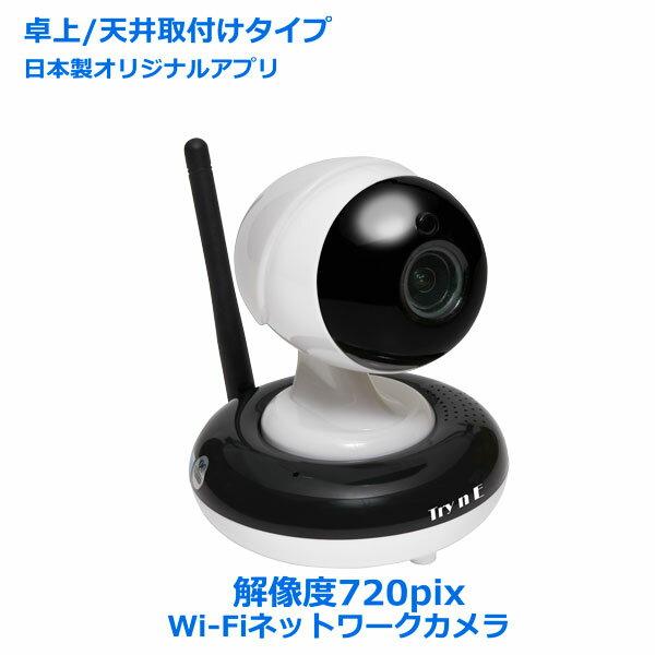 日本製アプリ付 据置/天井設置型室内用WiFiネットワークカメラ 防犯カメラ 解像度720pix IPカメラ 子供部屋モニター ベビーモニター ペットモニター セキュリティーカメラIP0049 監視カメラ 防犯カメラ